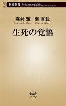 生死の覚悟(新潮新書)