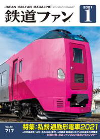 鉄道ファン2021年1月号【電子書籍】[ 鉄道ファン編集部 ]