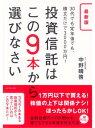 最新版 投資信託はこの9本から選びなさい30代でも定年後でも、積立だけで3000万円!【電子書籍】[ 中野晴啓 ]