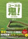 JRA全競馬場・コース完全解析 コースの鬼! 3rd Edition【電子書籍】[ 城崎晢 ]