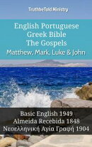 English Portuguese Greek Bible - The Gospels - Matthew, Mark, Luke & John