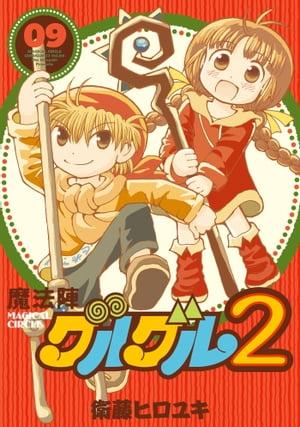 魔法陣グルグル2 (9)【電子書籍】[ 衛藤ヒロユキ ]