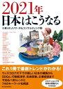 2021年 日本はこうなる【電子書籍】