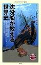沈没船が教える世界史【電子書籍】[ ランドール・ササキ(水中考古学者) ]