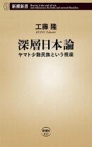 深層日本論ーヤマト少数民族という視座ー(新潮新書)