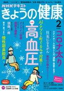 NHK きょうの健康 2021年2月号[雑誌]