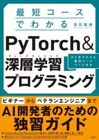 最短コースでわかる PyTorch &深層学習プログラミング【電子書籍】[ 赤石 雅典 ]