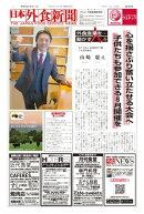 【2019/1/1号】 日本外食新聞