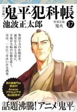 鬼平犯科帳[決定版](十七)特別長篇 鬼火