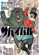 サバイバル 〜少年Sの記録〜 (2)