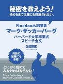 秘密を教えよう! 始めるまでは誰にも理解されない。 Facebook創業者マーク・ザッカーバーグ ハーバード大学卒業…