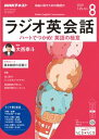NHKラジオ ラジオ英会話 2019年8月号[雑誌]【電子書籍】