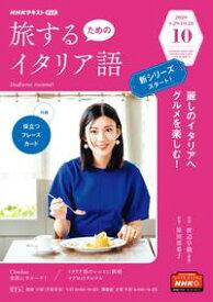 NHKテレビ 旅するためのイタリア語 2020年10月号[雑誌]【電子書籍】