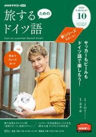 NHKテレビ 旅するためのドイツ語 2020年10月号[雑誌]【電子書籍】