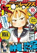 Comic REX (コミック レックス) 2017年10月号