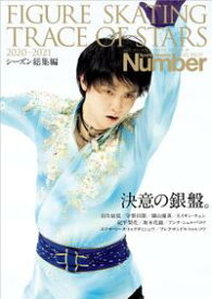 Number PLUS 「FIGURE SKATING TRACE OF STARS 2020-2021 フィギュアスケート 決意の銀盤。」 (Sports Graphic Number PLUS(スポーツ・グラフィック ナンバープラス))【電子書籍】