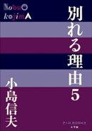 P+D BOOKS 別れる理由5