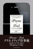 【立ち読み版】iPhone×iPadクリエイティブ仕事術 本当に知りたかった厳選アプリ&クラウド連携テクニック