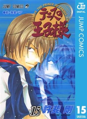 テニスの王子様 15【電子書籍】[ 許斐剛 ]
