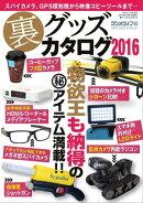 裏グッズカタログ2016
