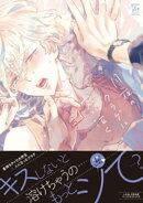 月夜のクラゲは恋に泣く【電子コミック限定特典付き】