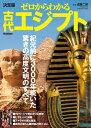 決定版ゼロからわかる古代エジプト【電子書籍】