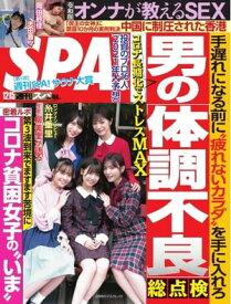 SPA! 2020 12/15号【電子書籍】