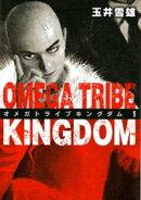OMEGA TRIBE KINGDOM(1)