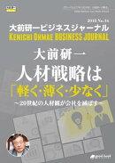 大前研一ビジネスジャーナル No.16(人材戦略は「軽く・薄く・少なく」 〜20世紀の人材観が会社を滅ぼす〜)