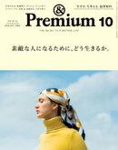 &Premium(アンド プレミアム) 2018年10月号 [素敵な人になるために、どう生きるか。]