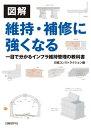 図解 維持・補修に強くなる一目で分かるインフラ維持管理の教科書【電子書籍】