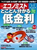 週刊エコノミスト 2015年3/3号 [雑誌]
