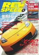 REV SPEED 2013年8月号