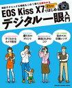EOS Kiss X7ではじめるデジタル一眼入門【電子書籍】