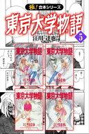 【極!合本シリーズ】 東京大学物語5巻