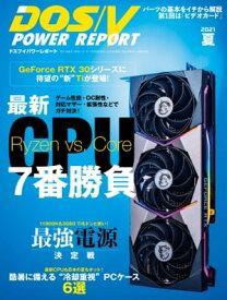DOS/V POWER REPORT 2021年夏号【電子書籍】[ DOS/V POWER REPORT編集部 ]