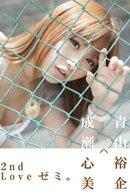 青山裕企×成瀬心美 2nd 「Loveゼミ。」