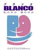 Blanco 2  私の半分 僕の半分
