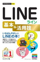 LINE ライン 基本&活用技