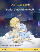 잘 자, 꼬마 늑대야 – Schlaf gut, kleiner Wolf (한국어 – 독일어)