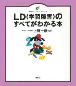LD(学習障害)のすべてがわかる本【電子書籍】[ 上野一彦 ]