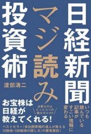 日経新聞マジ読み投資術【電子書籍】[ 渡部清二 ]
