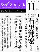 OnDeck monthly 2012年11月号