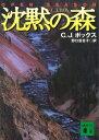 沈黙の森【電子書籍】[ C.J.ボックス ]