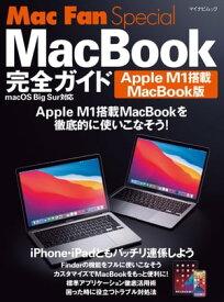 Mac Fan Special? MacBook完全ガイド Apple M1搭載MacBook版【電子書籍】[ 松山茂・矢橋司 ]