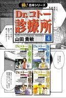 【極!合本シリーズ】 Dr.コトー診療所4巻