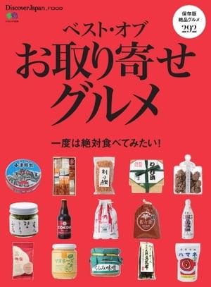 別冊Discover Japan _FOOD ベスト・オブ・お取り寄せグルメ【電子書籍】