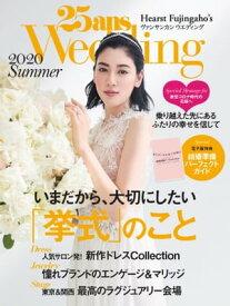 25ansウエディング 2020 Summer【電子書籍】[ ハースト婦人画報社 ]