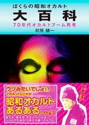 ぼくらの昭和オカルト大百科 70年代オカルトブーム再考