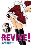 REVIVE! 2